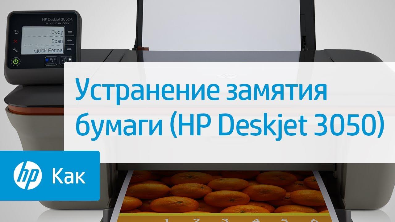 Устранение замятия бумаги (HP Deskjet 3050)