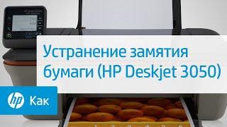 Устранение замятия бумаги (HP Deskjet 3050)(Просмотрите видеоролик, чтобы узнать, что делать при появлении сообщения о замятии бумаги на компьютере..., 2011-09-16T07:26:27.000Z)