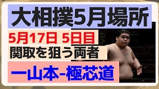 一山本(24)[北海道]-極芯道(21)[兵庫県] Ichiyamamoto(24)[Hokkaido]-Go...
