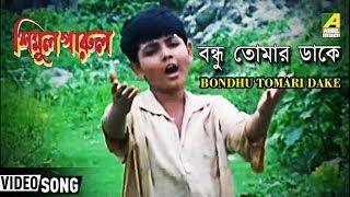 Badhu Ami Tomare Daki Bengali Movie Shimul Parul In Bengali Movie Song