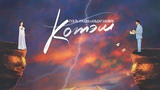 Гузель Уразова & Ильдар Хакимов - Котэм (Премьера песни, 2019)
