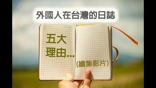 來揭曉外國人喜歡台灣的五大理由 (續集影片) Five Reasons Foreigners Like Taiwan (Part II)