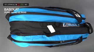 바볼랏 퓨어 드라이브 VS RHX9 3단가방