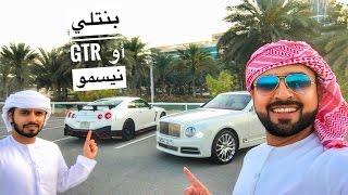 بنتلي ولا جي تي آر نيسمو !! انت شو تختار