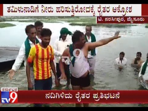 Farmers protest In River Against Officials For Releasing Water To Tamil Nadu In Mysuru