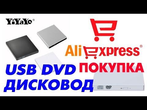 Как купить внешний USB DVD-ROM с AliExpress
