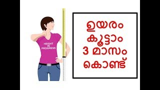 ഉയരം  കൂട്ടാം  3 മാസം കൊണ്ട്  (Malayalam) Increase height in 3 months