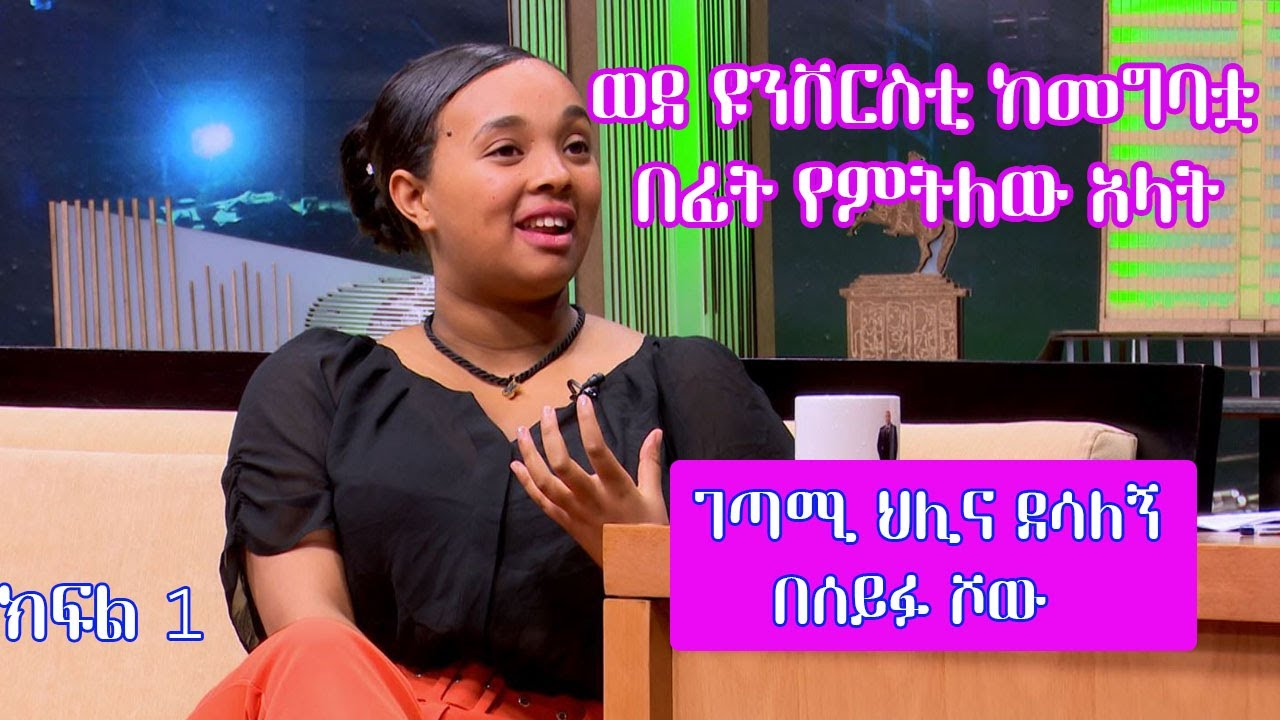 Hilina Desalegn interview on Seifu on EBS Part 1
