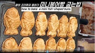 미니붕어빵  굽는 방법    how to bake a …