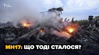 MH17  Що тоді сталося?
