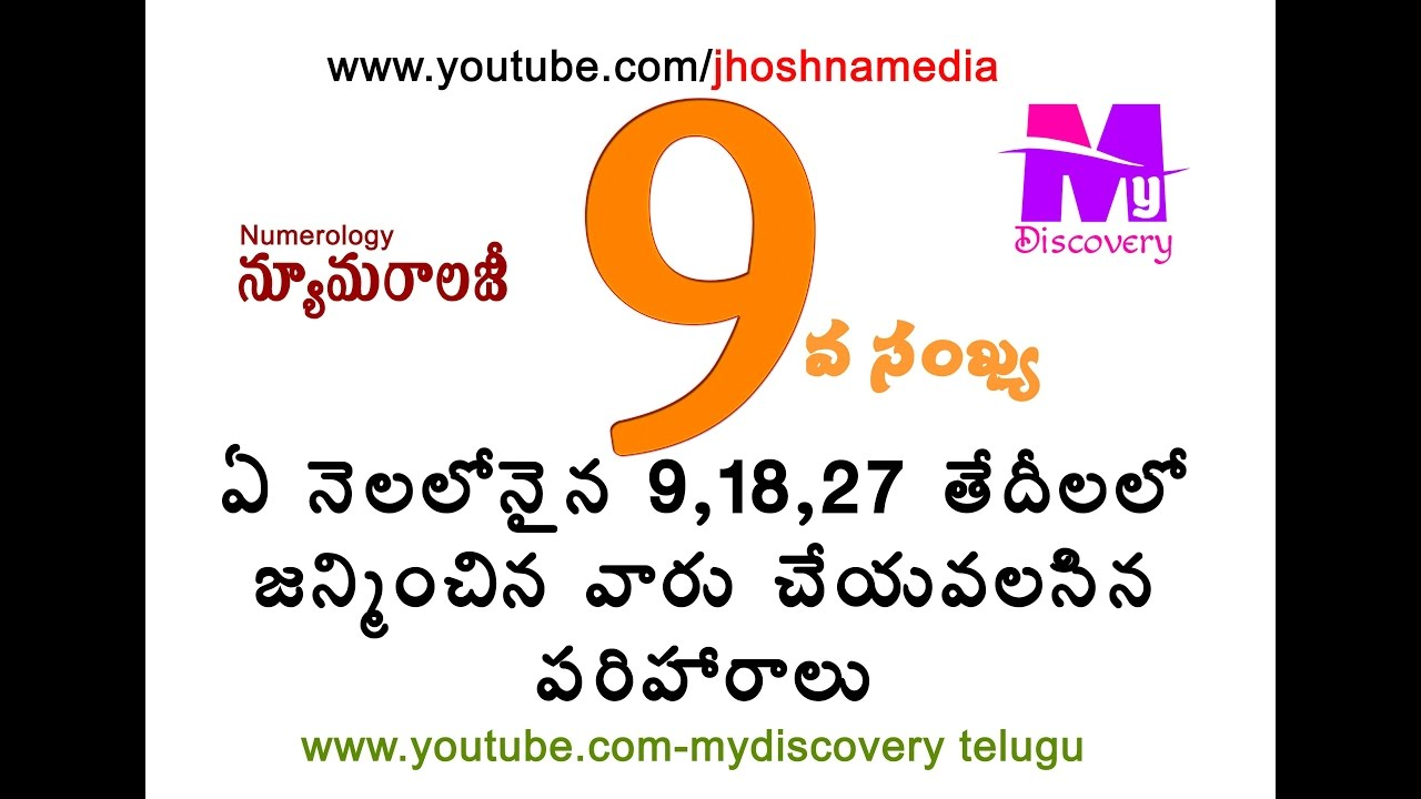 date of birth 13 january numerology in telugu