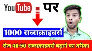 HOW TO INCREASE YOUTUBE SUBSCRIBERS Get More YouTube Subscribers Regularly