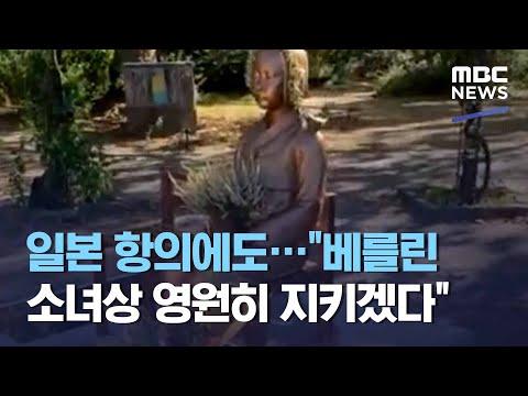 """일본 항의에도…""""베를린 소녀상 영원히 지키겠다"""" (2020.12.02/뉴스데스크/MBC)"""