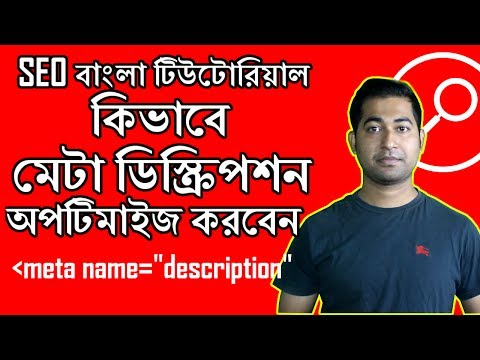 SEO Bangla Tutorial - How to Optimize Meta Description for Google Ranking