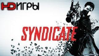 SYNDICATE. Русский трейлер '2012'. HD