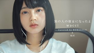 【Women Sing】I've Become Someone Else's Girlfriend / wacci (Covered by kobasolo & Aizawa))