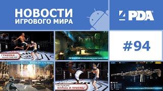 Новости игрового мира Android - выпуск 94 [Android игры]