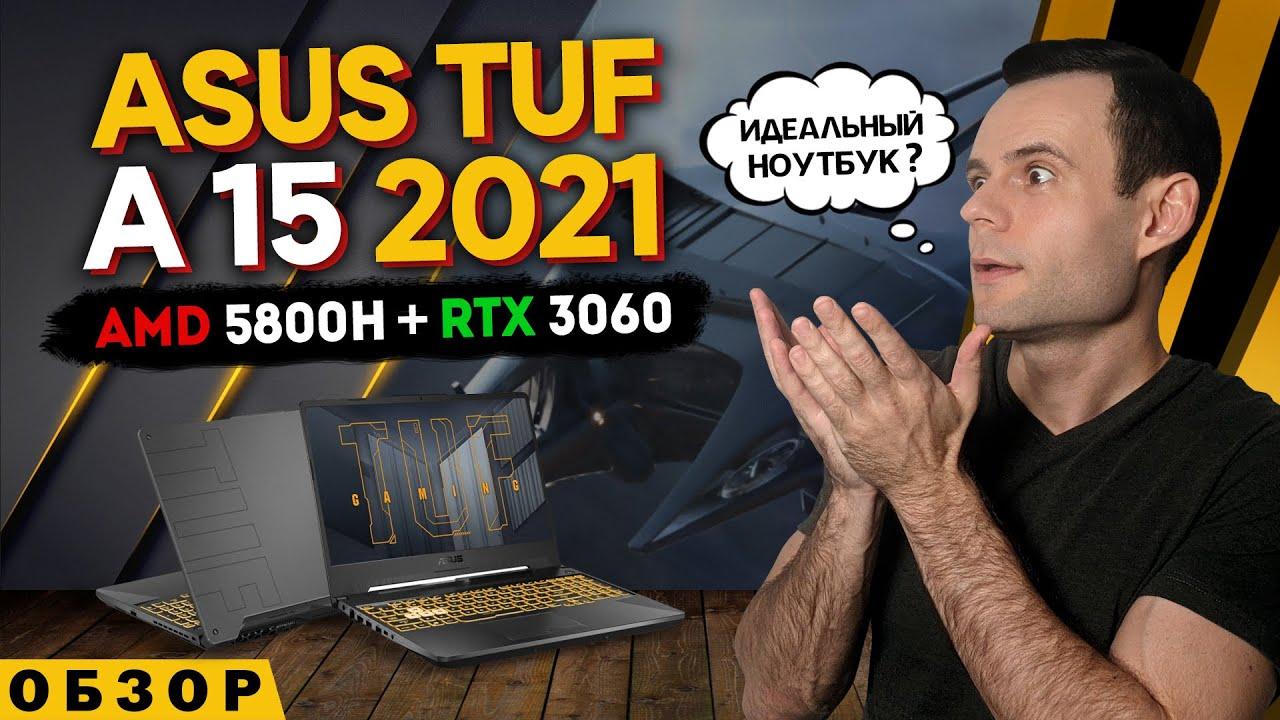 ASUS TUF A15 2021 (RYZEN 7 5800H + RTX 3060)   ОБЗОР НОУТБУКА   МОЁ ЛИЧНОЕ МНЕНИЕ