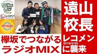 欅坂46ラジオ 前代未聞のラジオMIX レコメンに校長襲来の巻 校長 検索動画 27