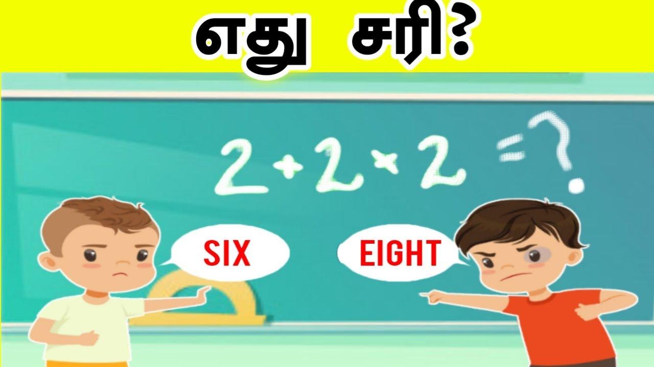 எது சரியான பதில்?    Tamil Genius Riddles    Episode 110    Tamil Riddles