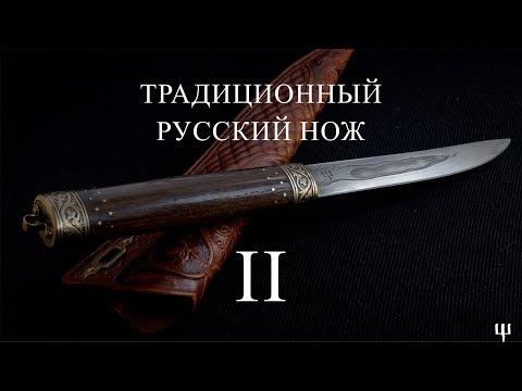 Традиционный русский нож. Часть 2-я. Собственно нож и концепция.