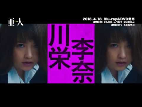 【4月18日発売】映画『亜人』メイキング映像一部公開!!
