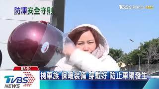 好冷!機車族保暖圍巾、外套「沒收好」飛高高 恐致車禍