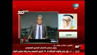 """فيديو.. صالح كامل: أي إنسان يحاول تشويه العلاقات المصرية- السعودية """"خائب"""""""