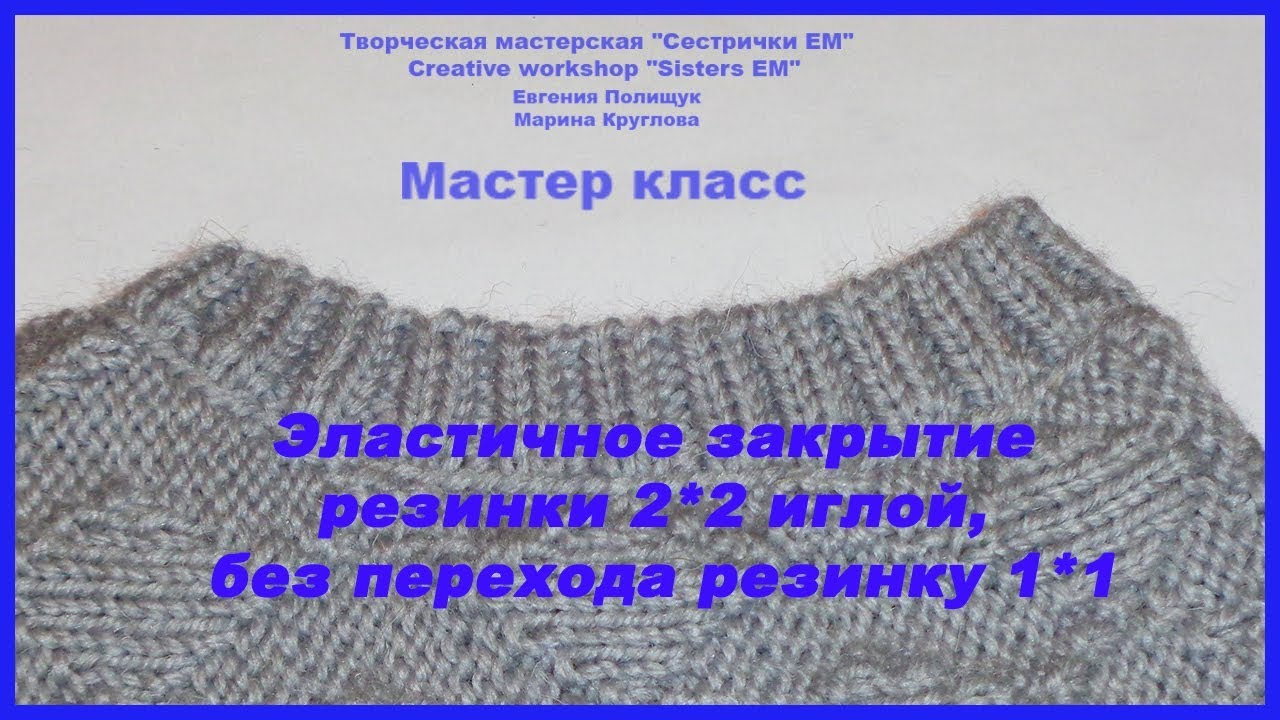 вязание закрытие резинки 2 на 2