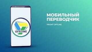 PROMT Offline мобильный переводчик для Android