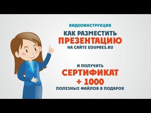 Как разместить материал на сайте EduPres.ru