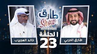 برنامج طارق شو الموسم الثاني الحلقة 23 - ضيف الحلقة خالد العجيرب