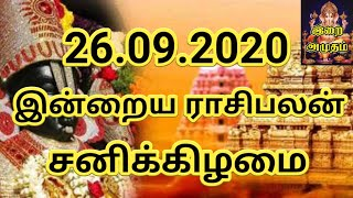 26.09.20 - Today Rasi Palan in Tamil/ 26.9.2020 இன்றைய ராசி பலன்/ Indraya Rasi palan Today Horoscope