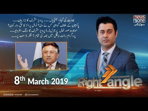 Right Angle | 08-March-2019 | Pervez Musharraf