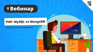 PHP: MySQL vs MongoDB