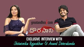 Dorasani Team Interview   Shivatmika Rajasekhar, Anand Devarakonda   Greatandhra Interviews