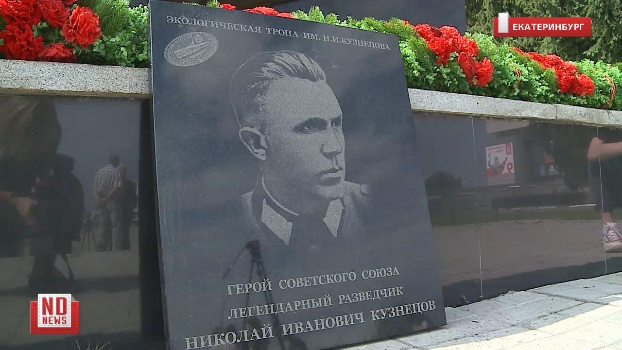 День рождения знаменитого разведчика отмечают на Урале