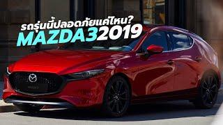 all-new-mazda3-hatchback-2019-กับการทดสอบความปลอดภัย-โดย-euro-ncap-cardebuts