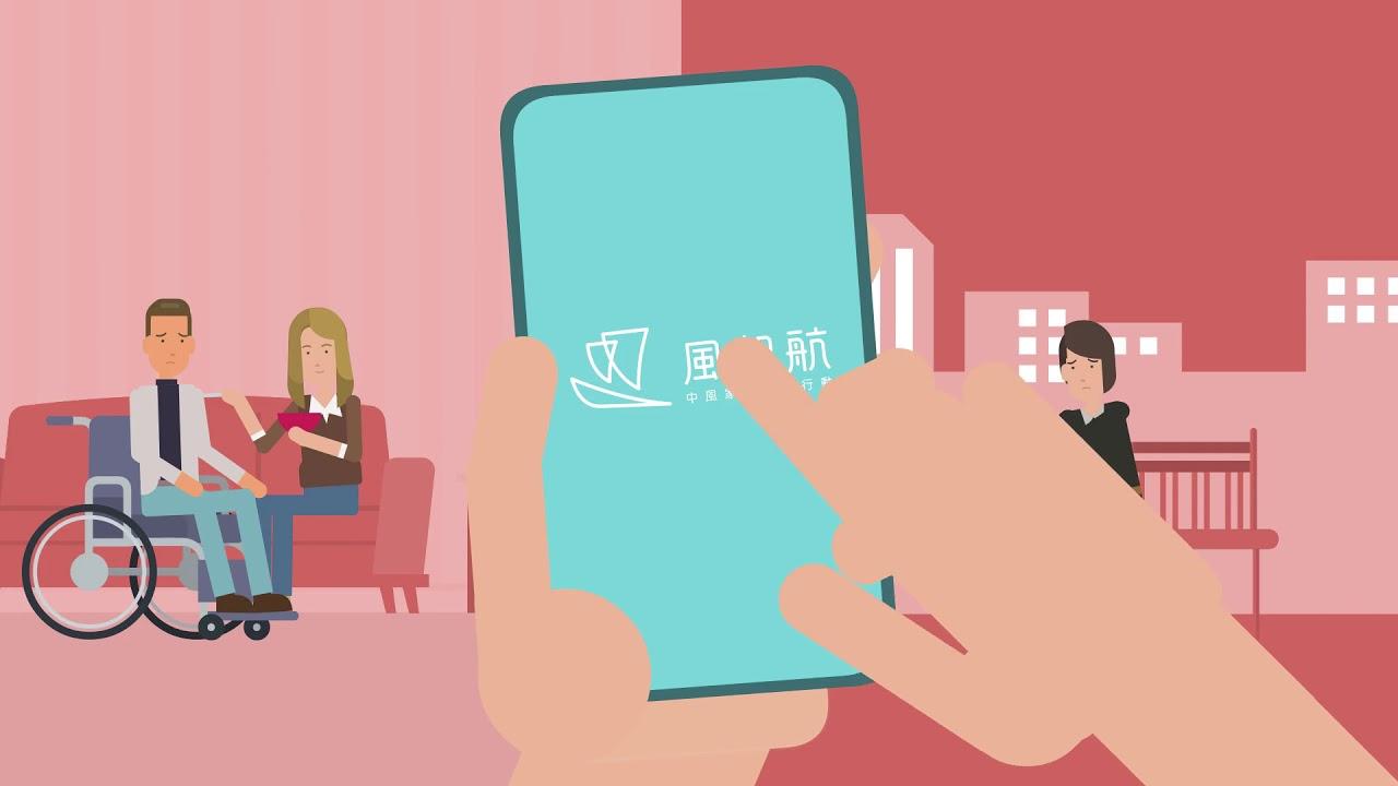 """WeRISE"" App : 中風者和照顧者的一站式解決方案"