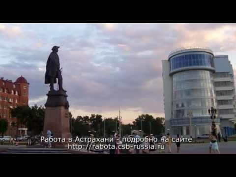 Работа в Астрахани. Приглашаем молодых людей для работы в 2013 году.