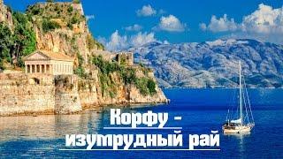видео Остров КОРФУ Греция - выбор королей!