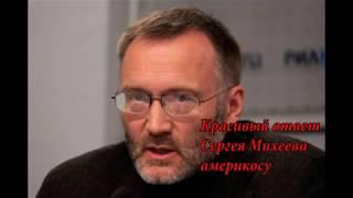 Красивый ответ Сергея Михеева америкосу