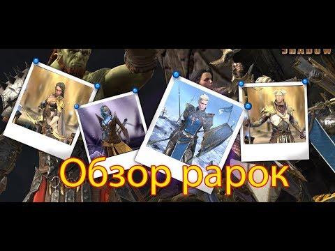 Raid: Shadow Legends  -  все редкие герои
