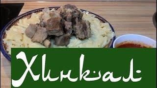 Тонкий Хинкал с говядиной (кумыкский)