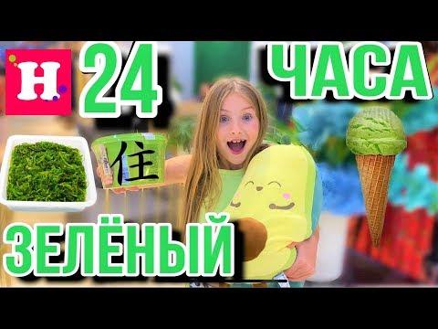 24 ЧАСА ТОЛЬКО ОДИН ЦВЕТ 🥑 ТОЛЬКО ЗЕЛЁНЫЙ 🥦 КИТАЙСКАЯ ОСТРАЯ ЕДА / Китайский ШОПИНГ