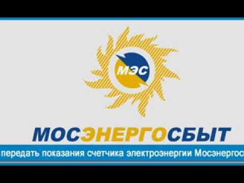 Передать показания счетчика электроэнергии, Мосэнергосбыт