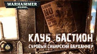 Аналитика: Warhammer в Сибири: Новосибирск