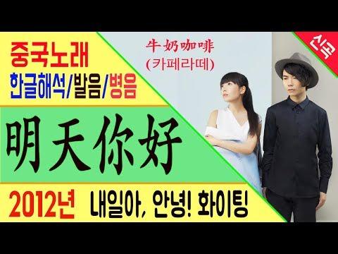 중국노래 明天你好 (내일아, 안녕) 牛奶咖啡 (카페라떼) 중국 민요 [노래로 배우는 중국어]    차이나 통통통