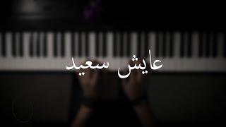 موسيقى بيانو - عايش سعيد - عبدالمجيد عبدالله - عزف علي الدوخي