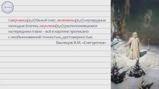 Русский 7 Буквы о е после шипящих на конце наречий